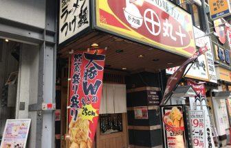 姫路駅前の丸十ラーメンはとにかくビックリする!
