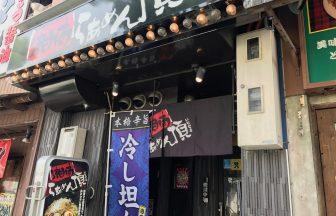 姫路駅から姫路城の間ぐらいにあるラーメン屋「湘南らあめん 頂(いただき)」