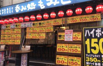 これぞザ・ひとり飲み!姫路で1杯80円のハイボールを出してくれる居酒屋「呑み処もみじ」