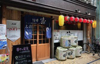 姫路駅から徒歩3分!大衆居酒屋の海鮮丼ランチを食べてきた!オヤジさんが熱い