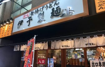 姫路駅前みゆき通りにある讃岐うどん「伊予製麺」が激安で大盛りだった!