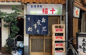 いつも満席!?姫路駅前にある謎のお食事処「福十(ふくじゅう)」に潜入してみた
