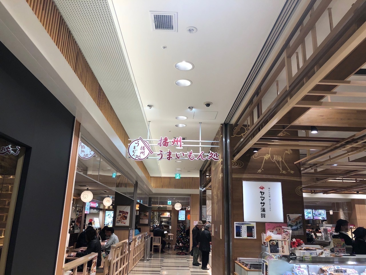 姫路駅ピオレのおみやげ館内にある播州うまいもん処「天馬らぁめん」で播州赤穂塩らぁめん食べた!