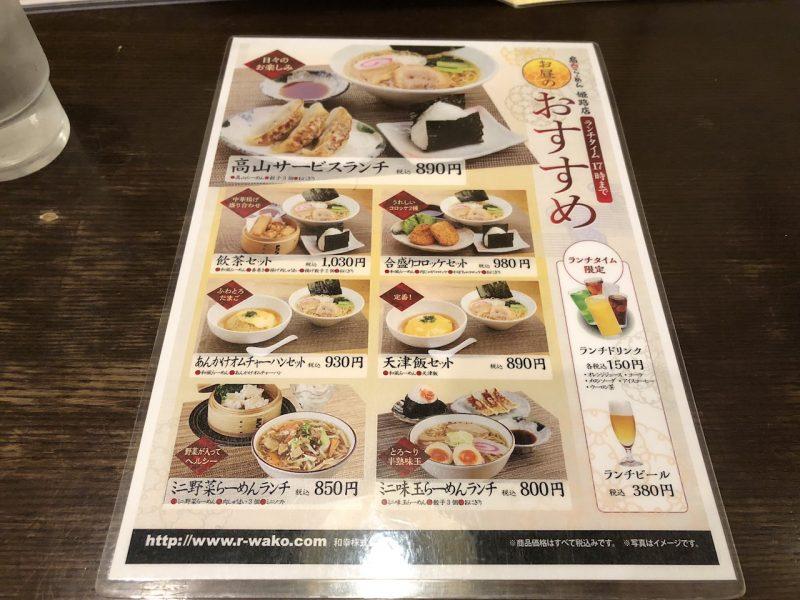 山陽姫路店6階の飛騨の高山らーめんがシンプルなのに美味い!ジャンボ◯◯◯も食べてみたいぞ!