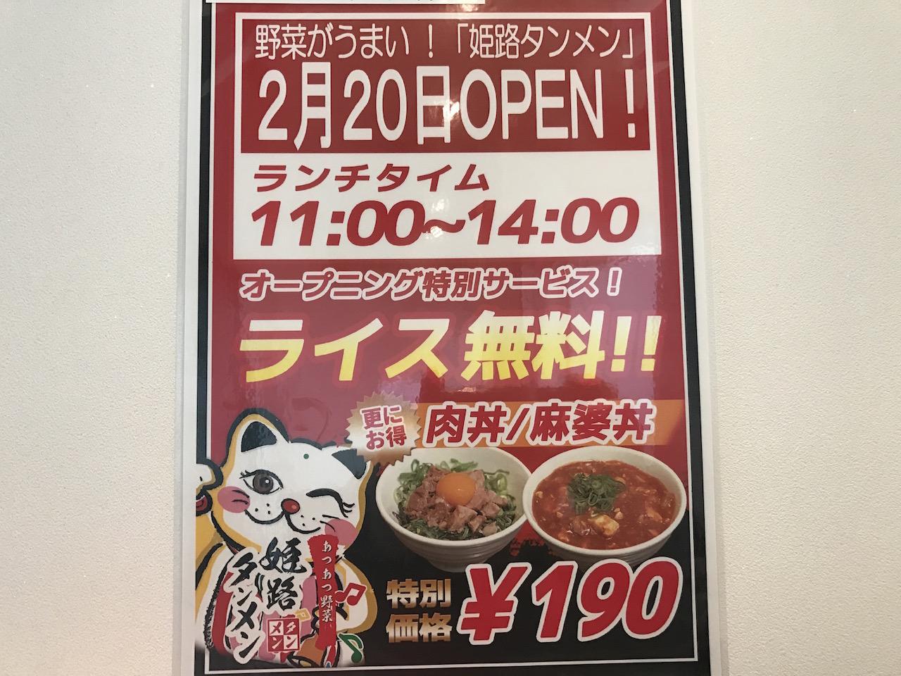しょうが醤油でいただく「姫路タンメン」で肉タンメンを頼んだらエライことになった