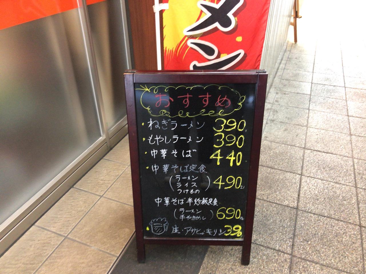 姫路駅東口出てすぐの中華料理屋「飛龍」でランチにサービスセット食べた!クセがすごいんじゃ〜