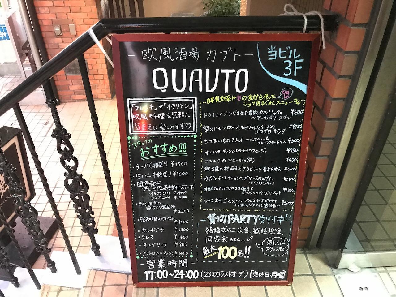 ステーキとワインを楽しみたいような特別な日は姫路駅南のカブトへ行こう!