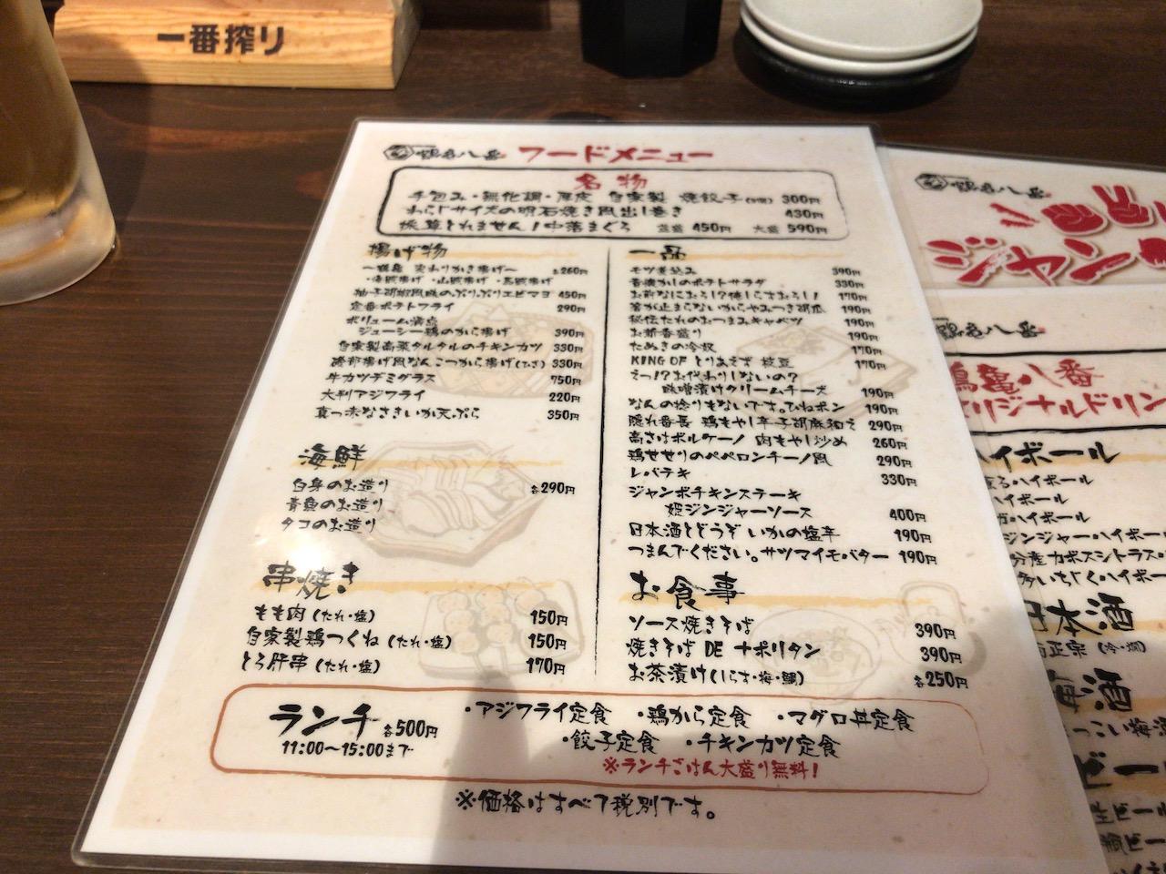 姫路駅徒歩3分!激安ビールで有名な立ち飲み居酒屋「鶴亀八番」はひとり飲みしやすいか?