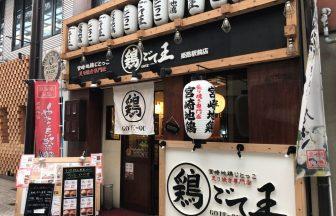 宮崎の若鶏を使った鶏タル丼!姫路駅前のランチ史上初の◯◯◯◯案件だったぞ!