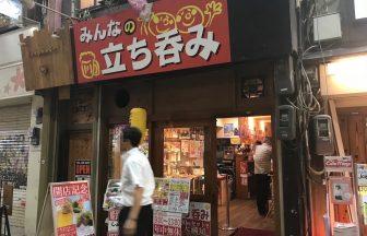 ひとり飲みしやすい?姫路駅前おみぞ筋の「みんなの立ち呑み」が激安ワンコイン居酒屋だった