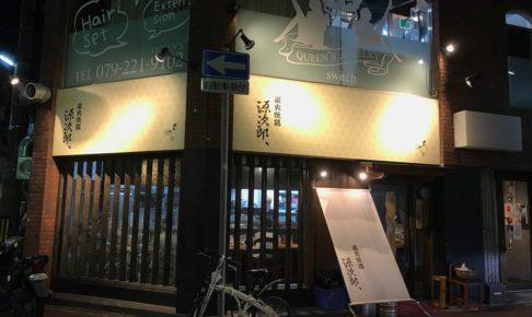 美味い焼鳥!姫路駅前の「源次郎、」は雰囲気も味も最高でした