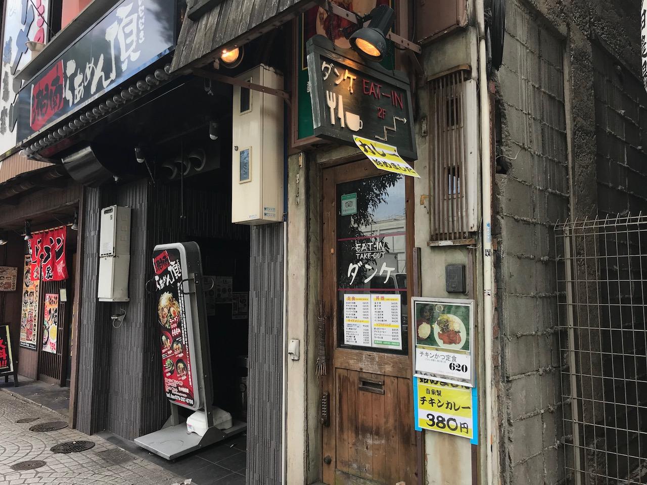 ここは洞窟か!?姫路駅前のダンケでとんかつ定食ランチ食べてきた!
