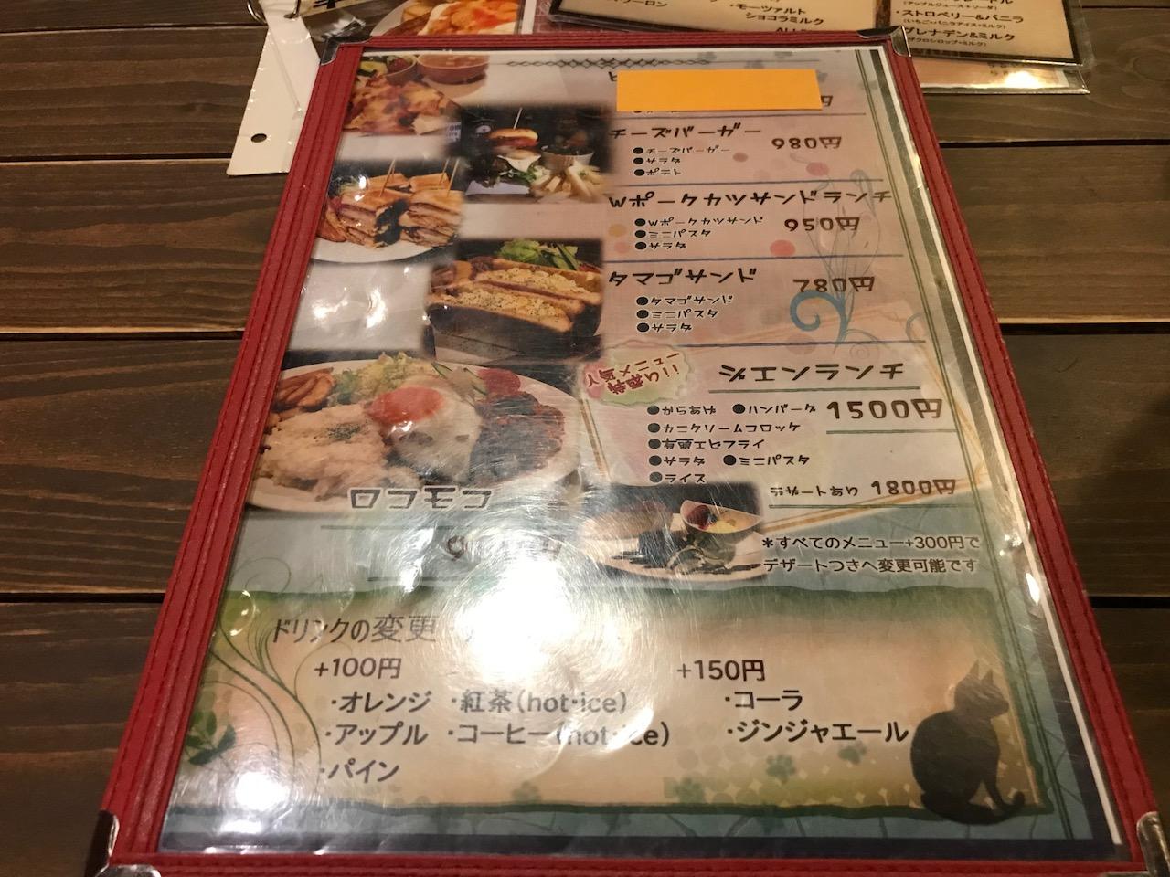 姫路駅前おみぞ筋のアイルキッチンは危険過ぎる!煮込みハンバーグランチ食べてきた!