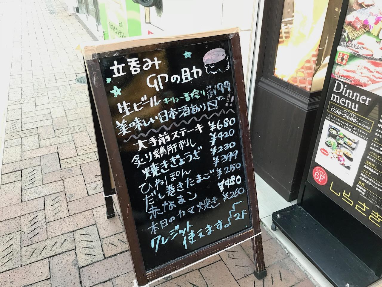 ビールが安い!姫路駅前の立ち呑み「卯の助」は一人飲み客多い?