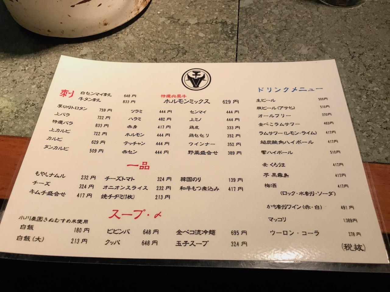 姫路駅前で本格七輪焼肉!「じごろ七輪焼肉 金べこ」が究極に美味しかった!