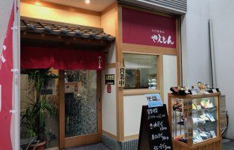 姫路駅前遅めの満腹ランチ!手打ちそばの「やえもん」のそば茶わらびもちがヤバイ!