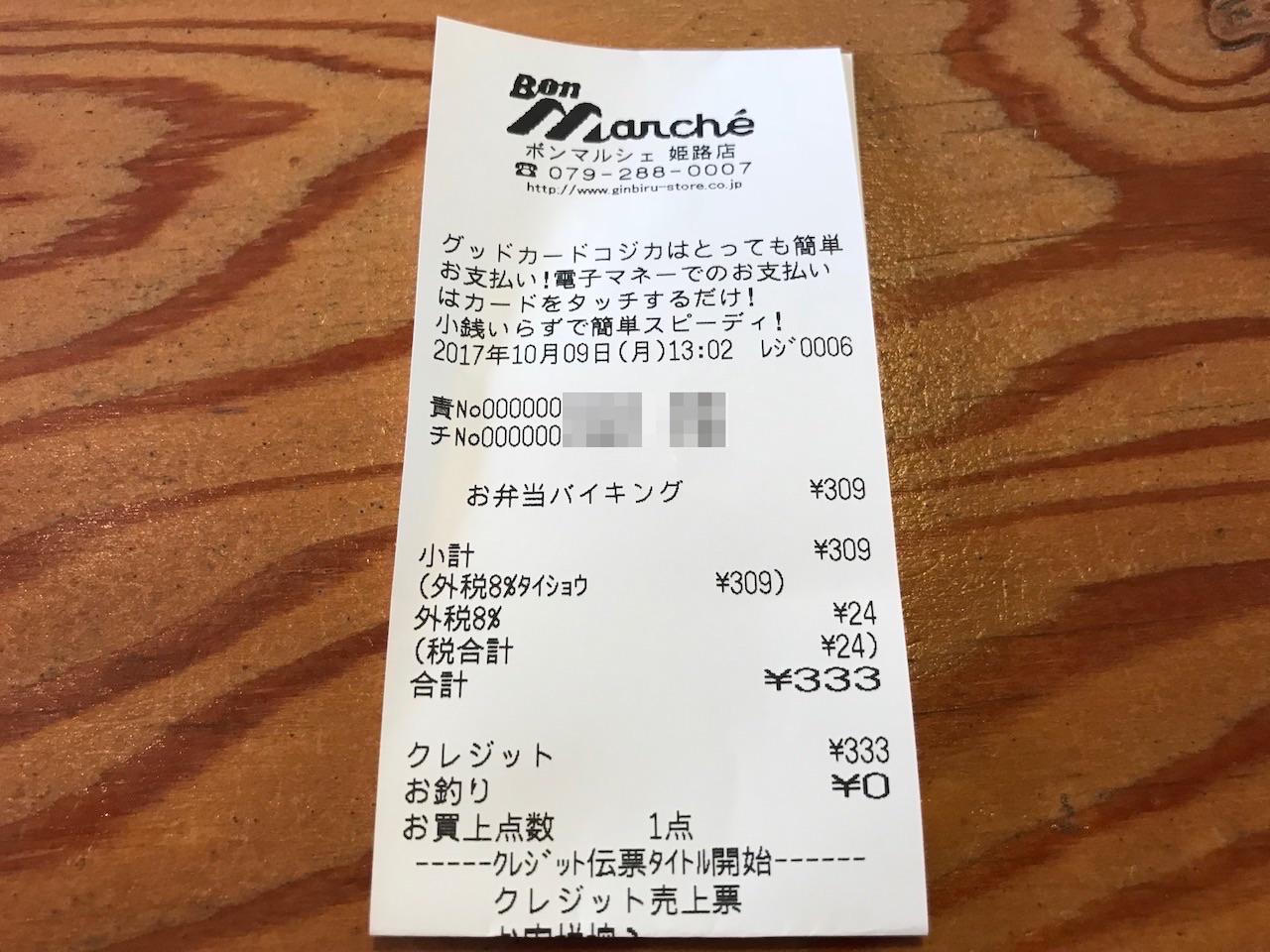姫路駅前お持ち帰りランチならボンマルシェに激安のランチバイキングがありますよ!