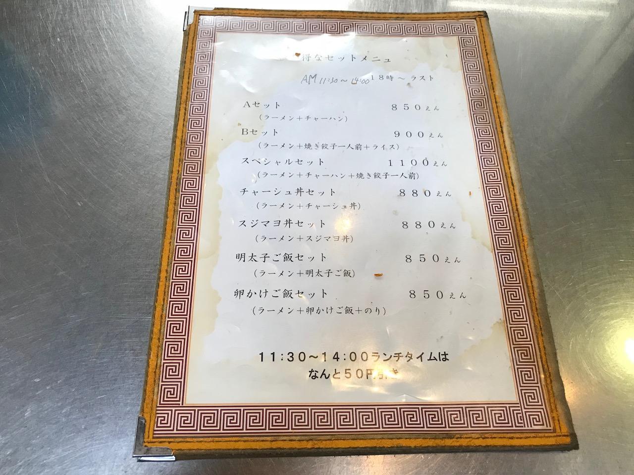 姫路駅前のあっさり豚骨ラーメン「ラーメンじなん坊」のチャーシュー美味いな!