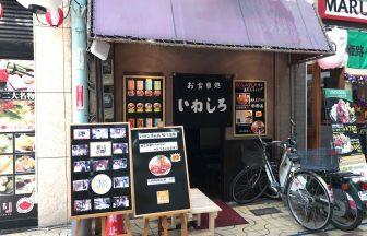 姫路駅前でいつも行列の「とんかつ いわしろ」に初潜入!メニュー名がたまらん!おばちゃんもええ人!