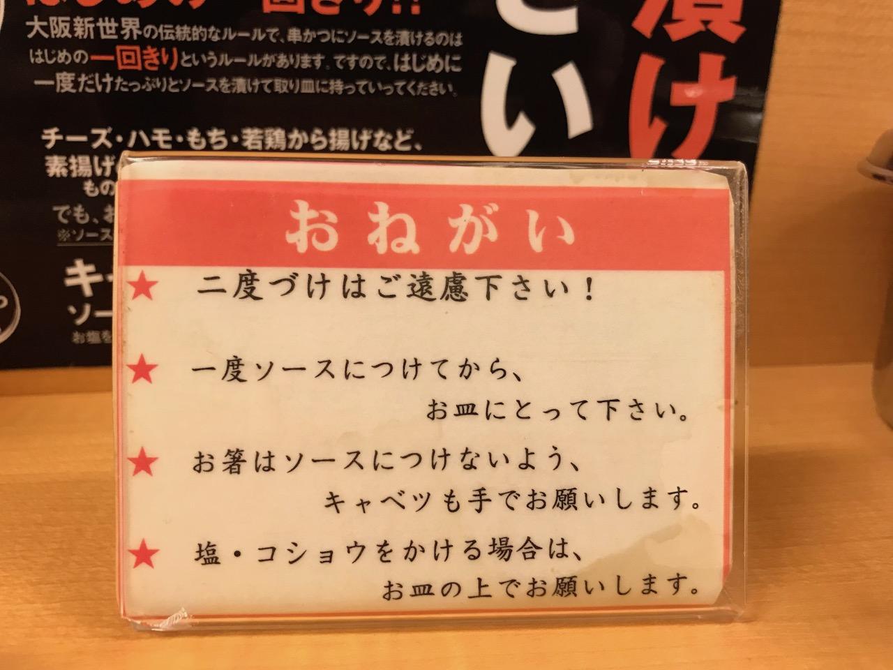 新世界から姫路魚町までやってきた「串かつ だるま」が激安ランチやっていた!