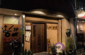 姫路駅前でディナーと言えば遊膳!久しぶりに行ったけどやっぱり美味かった!
