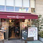 姫路駅前のおしゃれなカフェ「NAGOMI CAFE(なごみカフェ)」で和んできた