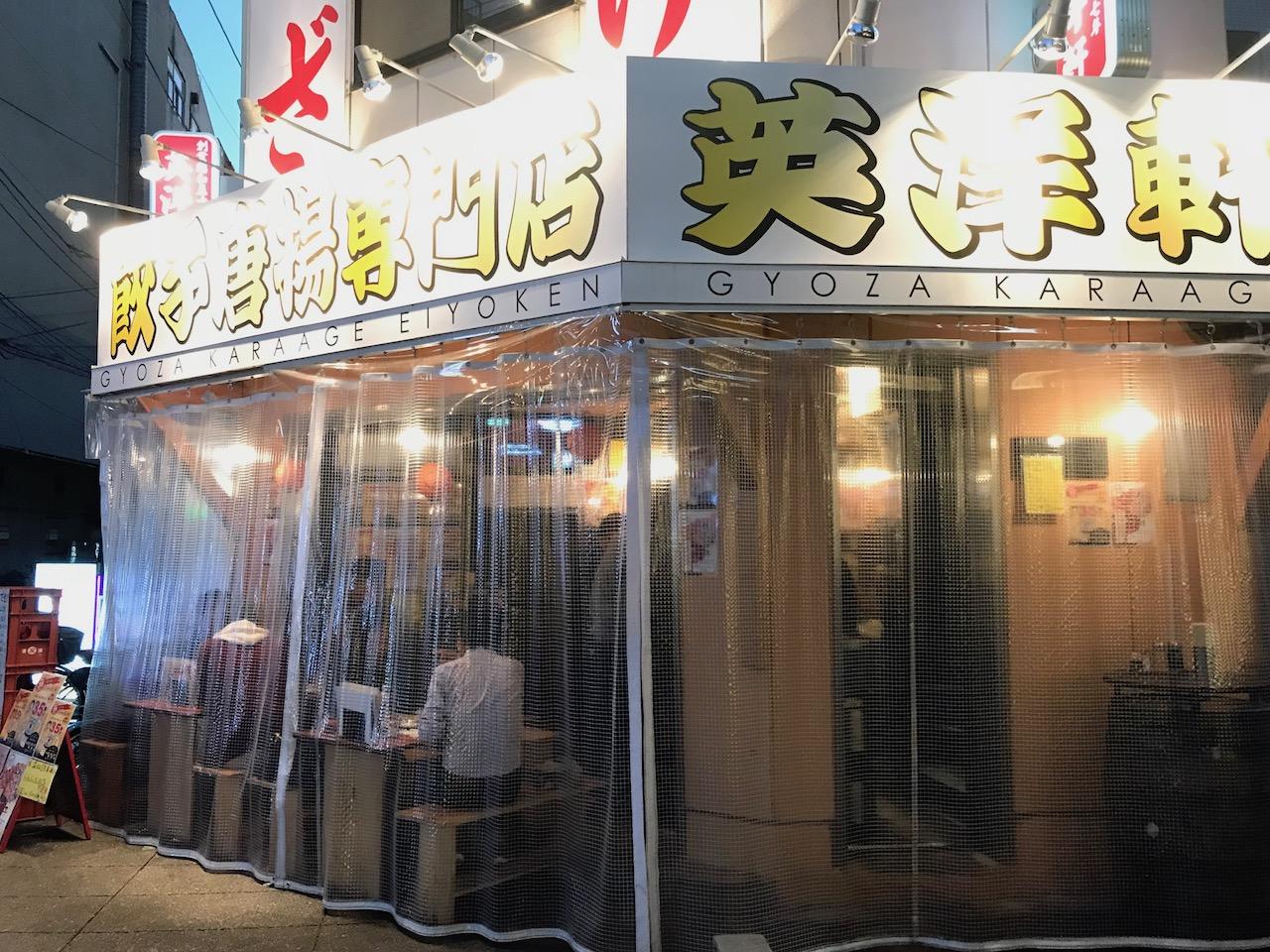 姫路の立ち飲みシェアNo1!安い!英洋軒の南町店で新作の姫路ぎょうざと唐揚げとハイボールで楽しんだよ