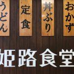 姫路食堂 ワンコイン おでん定食