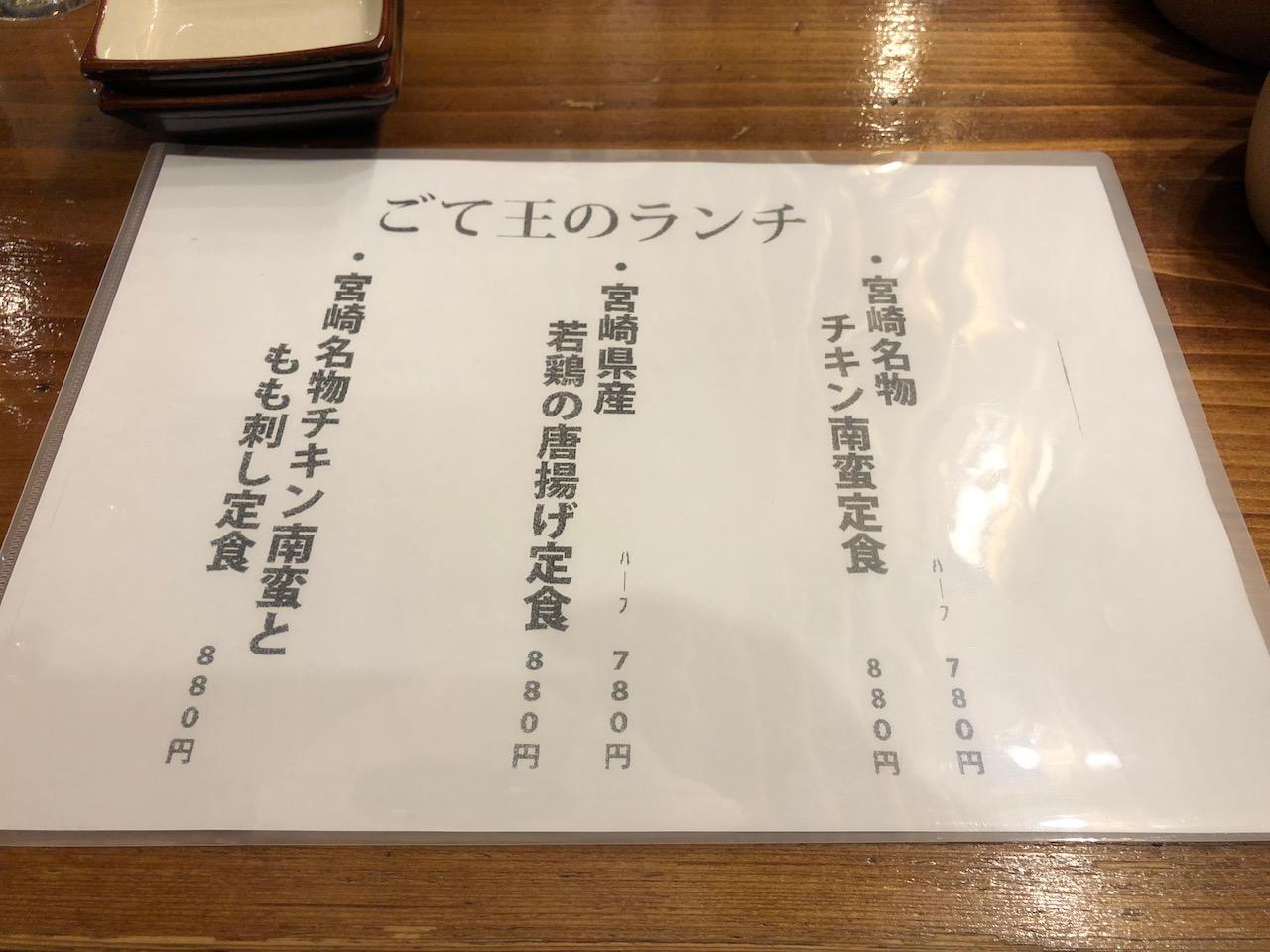 姫路駅前のB級グルメランチ鶏タル丼でお馴染みの「ごて王」でもも刺し定食!