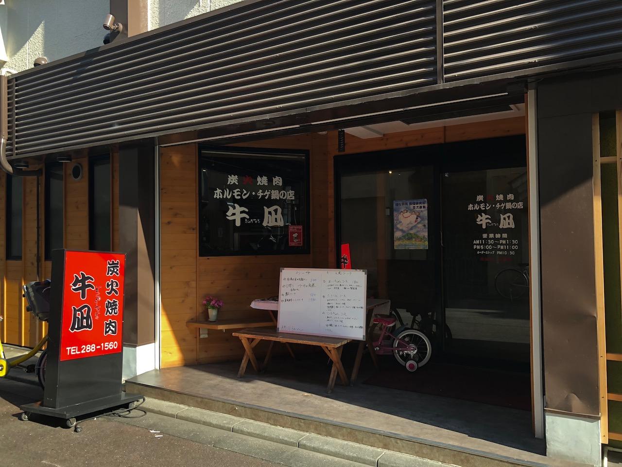 唐揚げ食べ放題の牛凪で日替わりのトロ〜ンと美味い角煮を食べてきた!