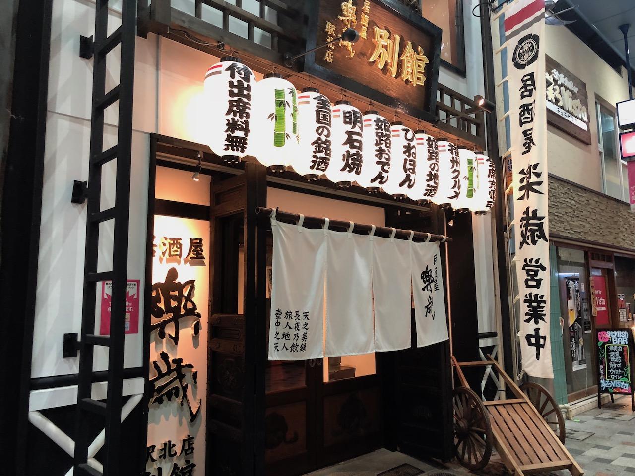 米焼酎が飲める居酒屋!楽歳(がっさい)姫路駅北店別館でお酒飲んできましたよ!