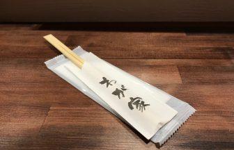 姫路駅前では珍しい!日本酒バルの「わが家」は豊富な種類の日本酒が楽しめる