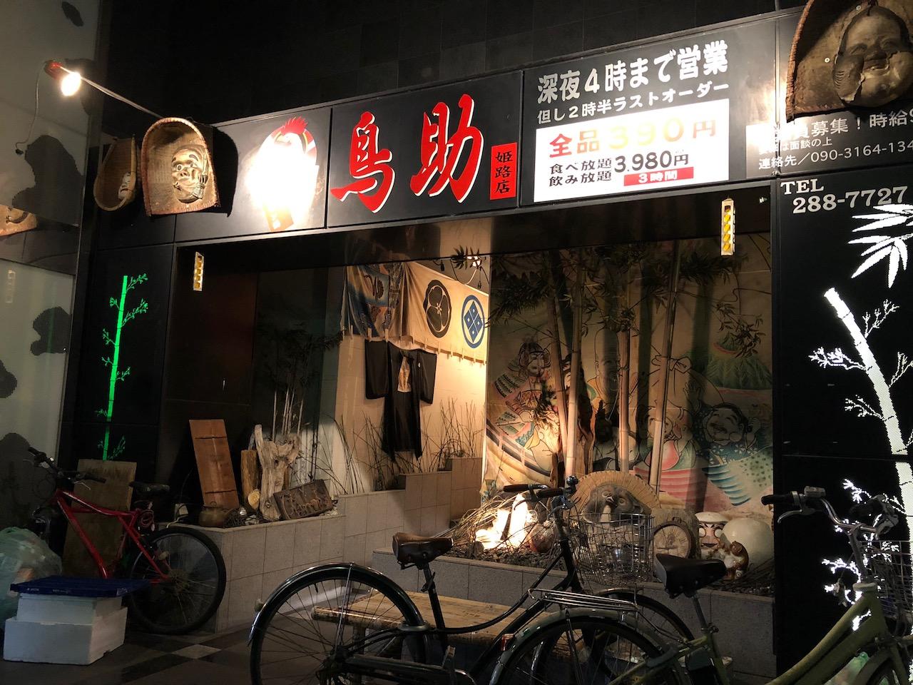 あぶり焼鳥 鳥助の姫路店に行ってきた!必殺食べ飲み放題3時間半!