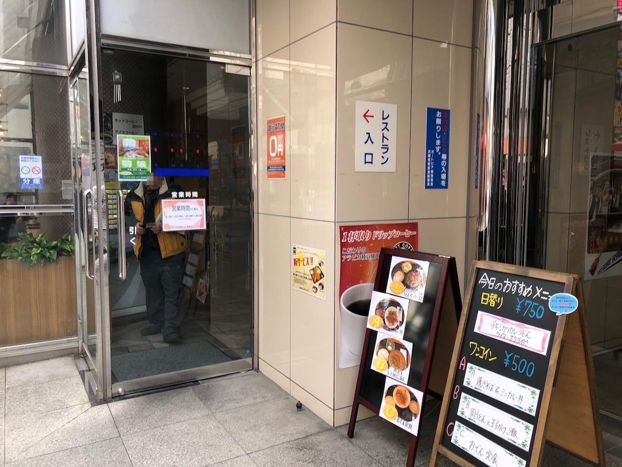 激安!ワンコインランチ!ボートピア姫路のレストランピアは日替わりで数種類から選べるぞ