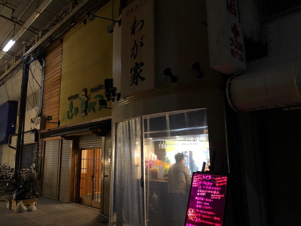 日本酒3種飲み比べ!日本酒バルわが家は寒いけど温まる