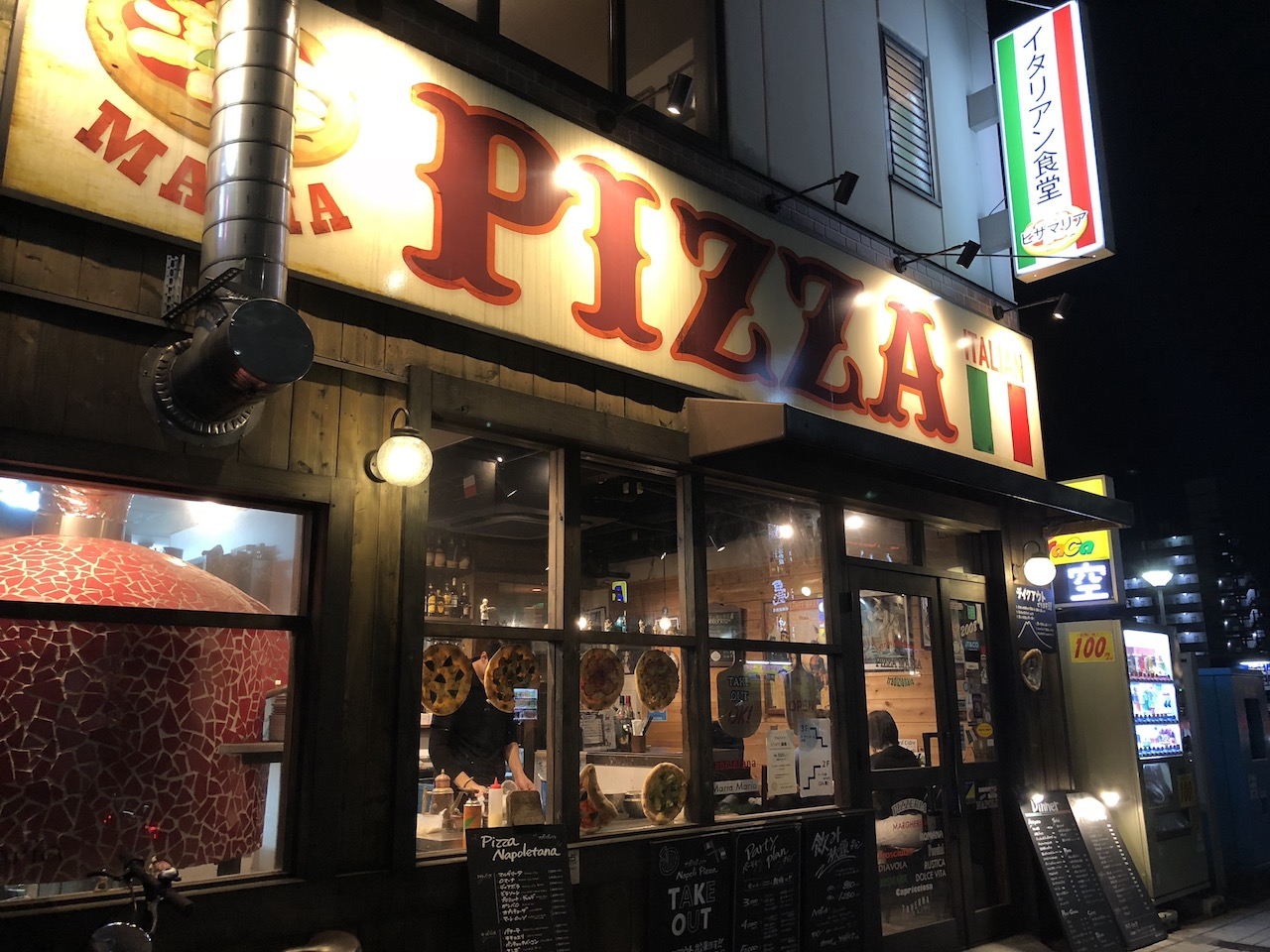 イタリアン食堂ピザマリア