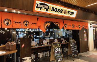 姫路駅前地下のグランフェスタに現れたBOSS豚(ボストン)でランチにヒレカツ定食食べてきた