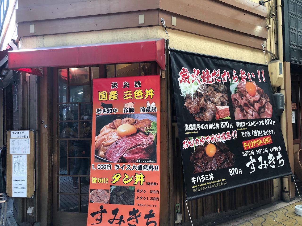ナニコレ!?うまっ!ローストビーフ丼で有名な「すみきち」で牛ハラミ丼食べてきた!