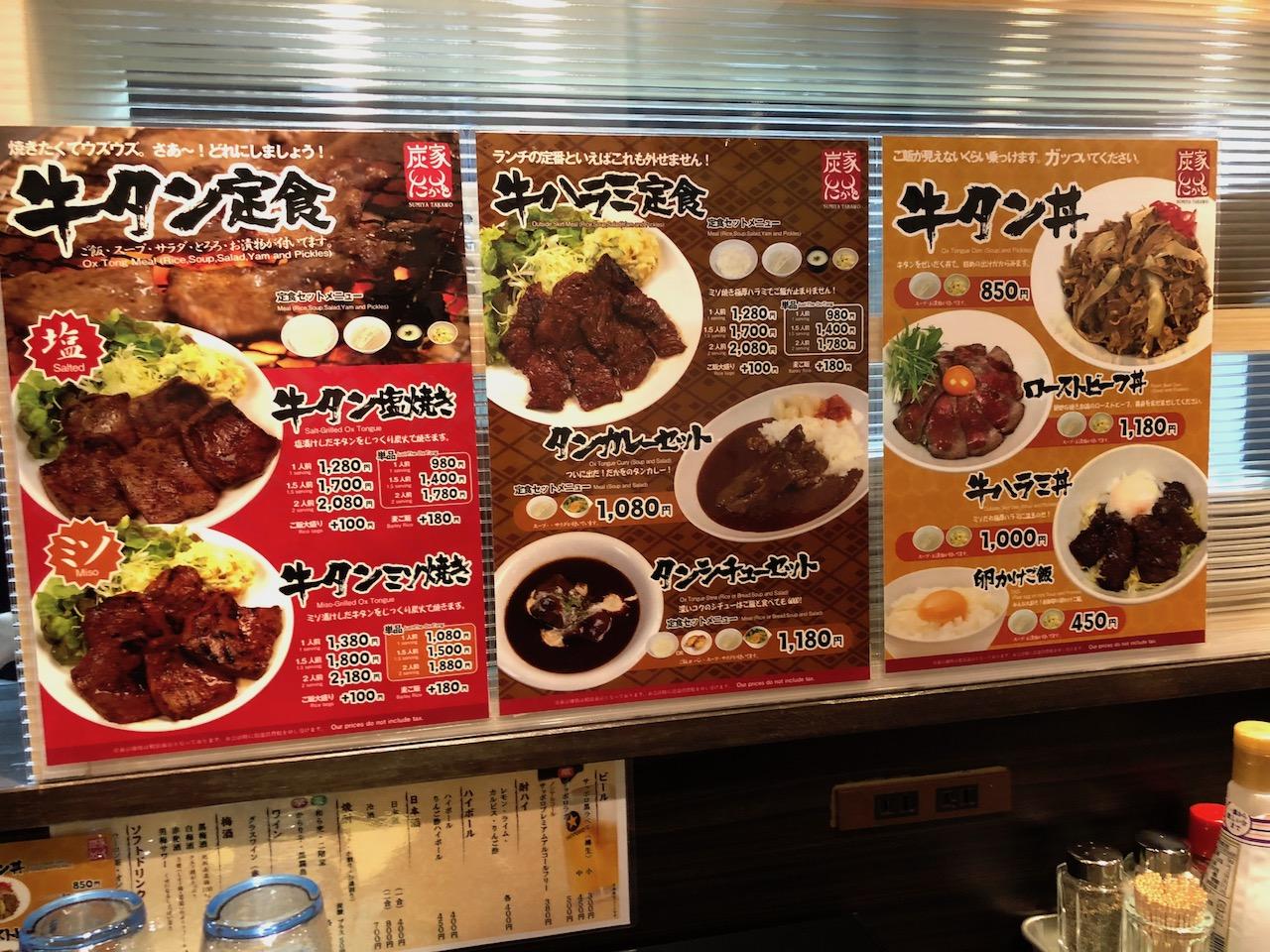 やっぱ牛タン!オープンしたばかりの姫路炭屋「たかを」でおすすめのメニューは!?