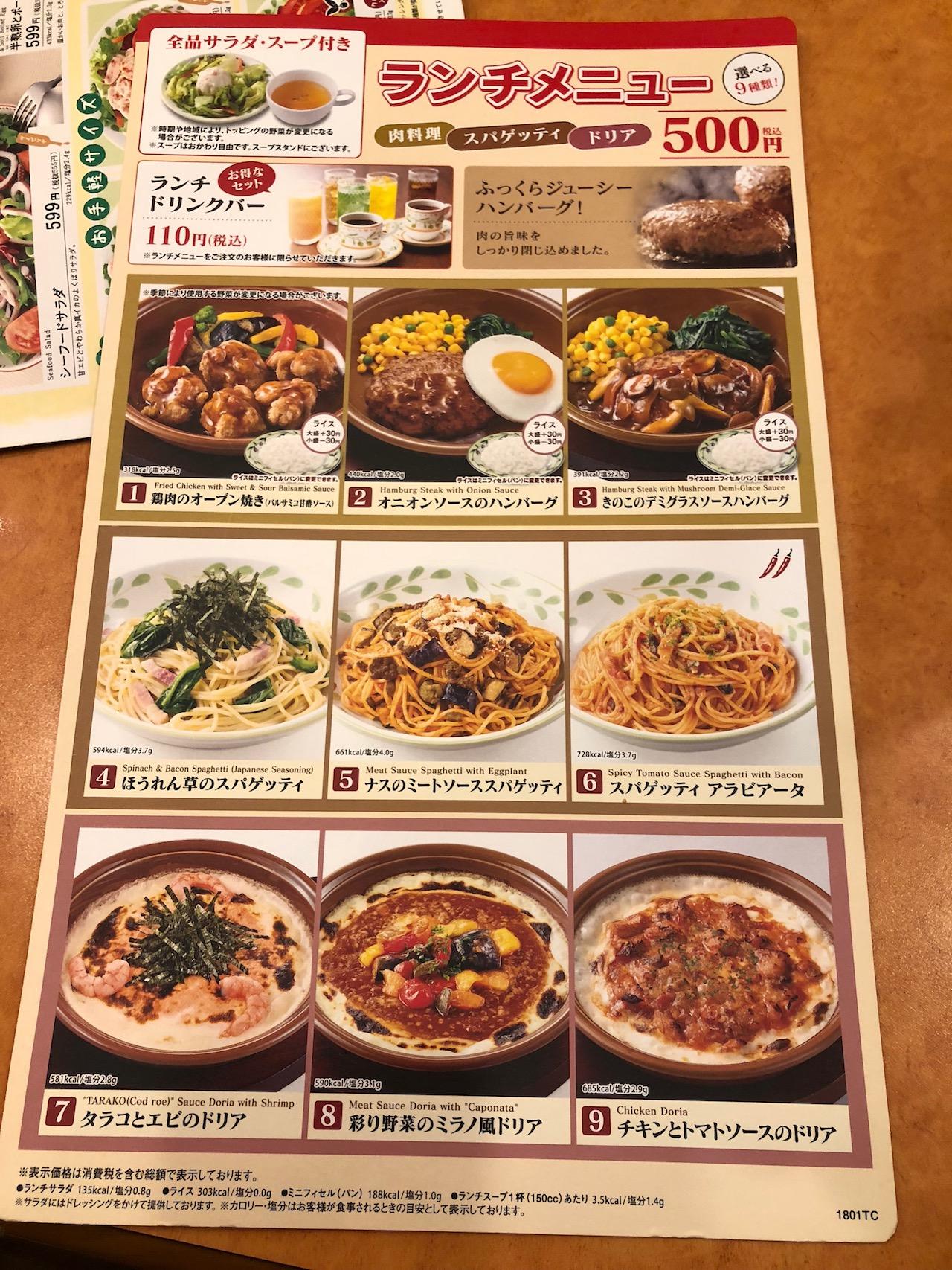 サイゼリヤのランチは9種のメニューから選べてワンコイン500円!スープも飲み放題!最強じゃね?