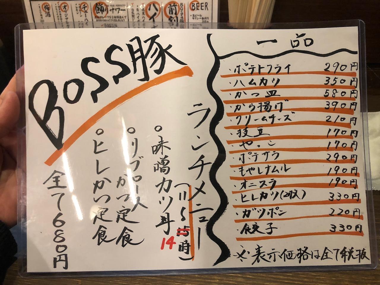姫路駅前グランフェスタ地下街のBOSS豚(ボストン)でランチ!あれっ?前回と様子が違うぞ・・・