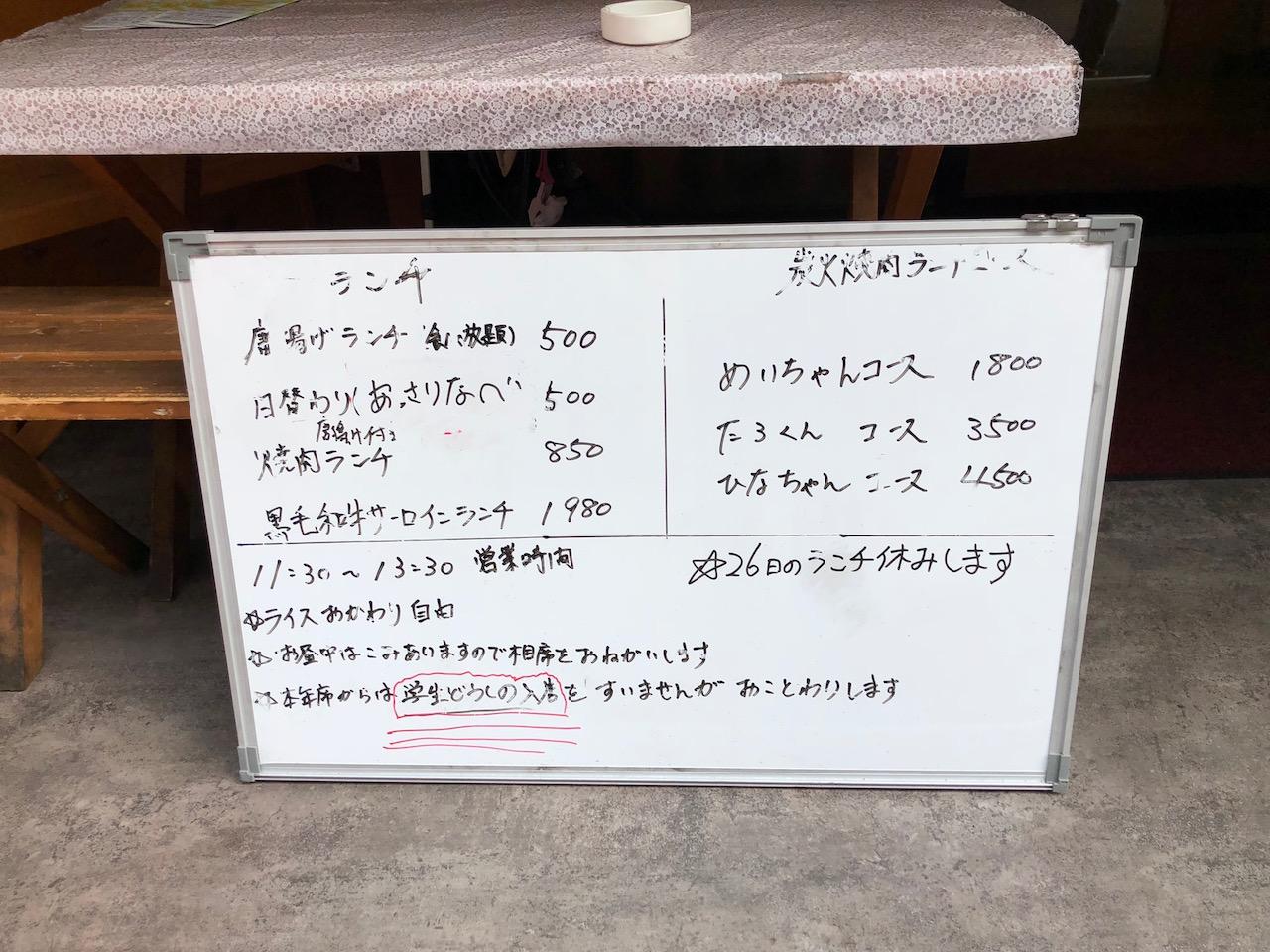 ワンコイン唐揚げ食べ放題の牛凪2階にある「ひなどり」がランチで焼肉食べ放題1000円だってよ!