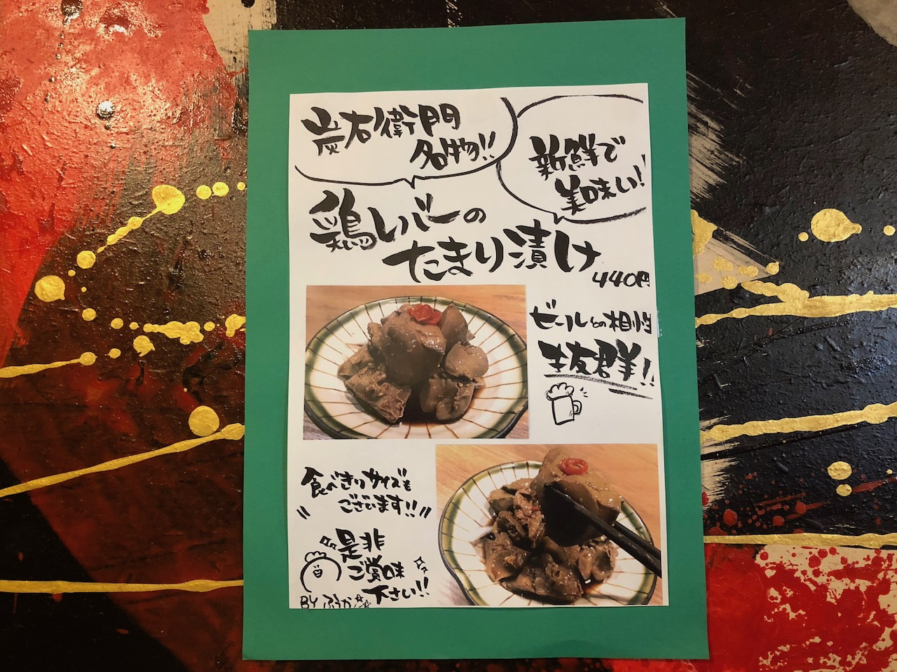 姫路駅前フェスタ2階の唐揚げ食べ放題ランチ!炭火串焼と旬鮮料理の店 播州 炭右衛門(すみえもん)