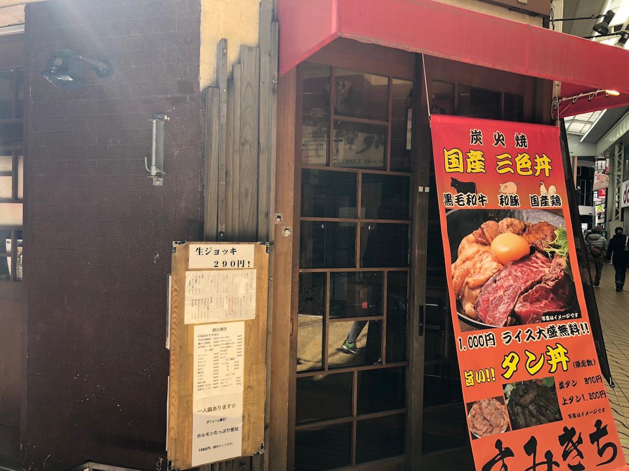 ローストビーフ丼と牛カルビ丼で有名な「すみきち」の全てが詰まった国産三色丼の破壊力がスゴイ!