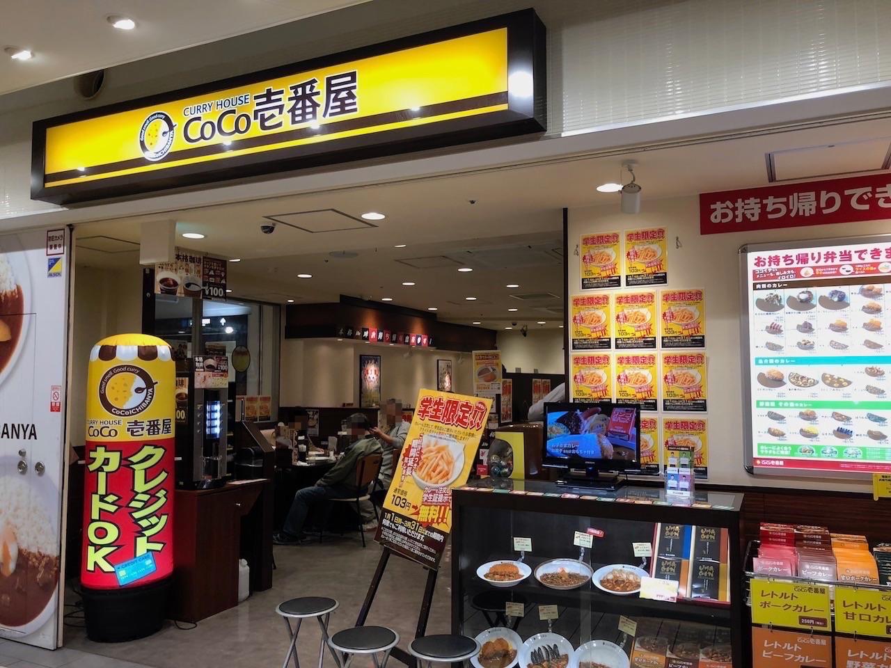 3辛のチキンにこみカレーで火を吹いた!意外と知られていないけど姫路駅前にもCoCo壱番屋(ココイチ)あるよ!