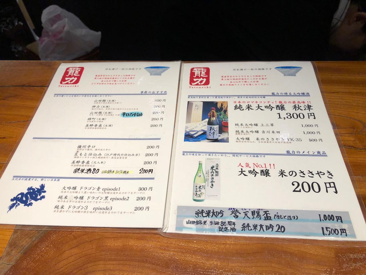 姫路駅前の地下街グランフェスタにある龍力ショップで日本酒の試飲してきた