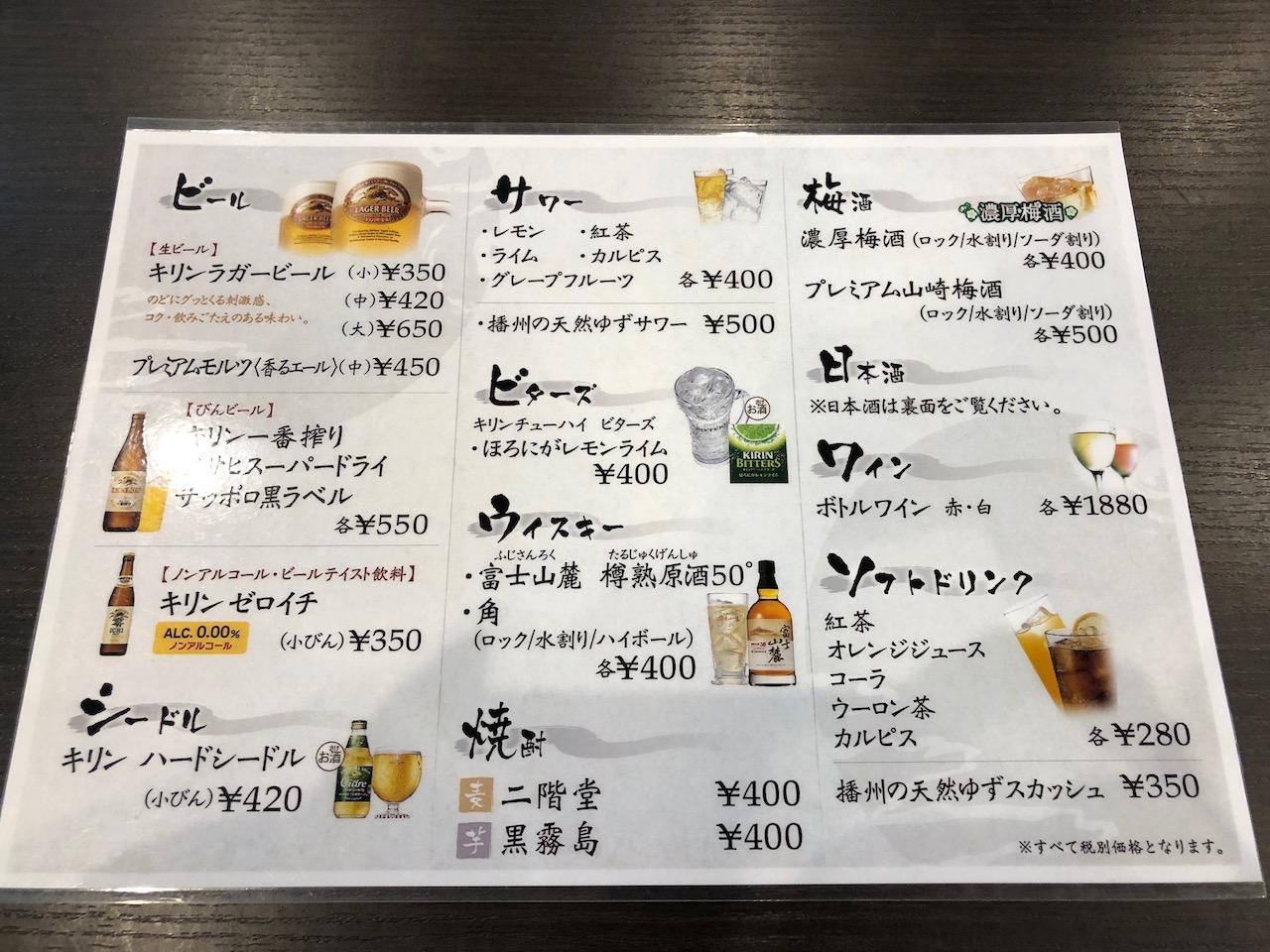 坊勢からやってきたしらす丼が最高に美味い!姫路駅すぐの天晴水産 ぽっぽ家が熱い!