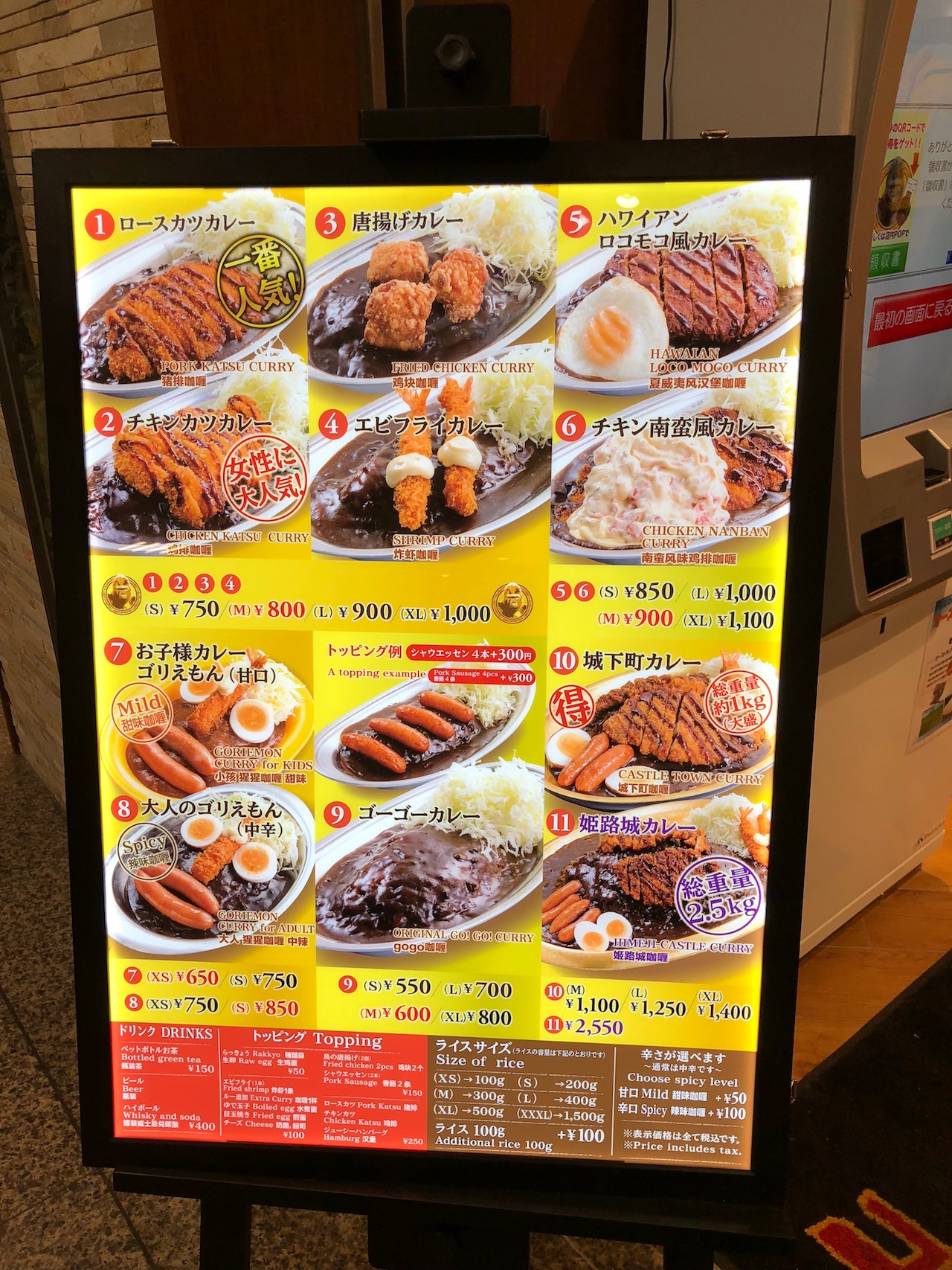 ゴーゴーカレー ピオレ姫路駅スタジアムでロースカツカレー食べてきた!JR姫路駅出て20歩!