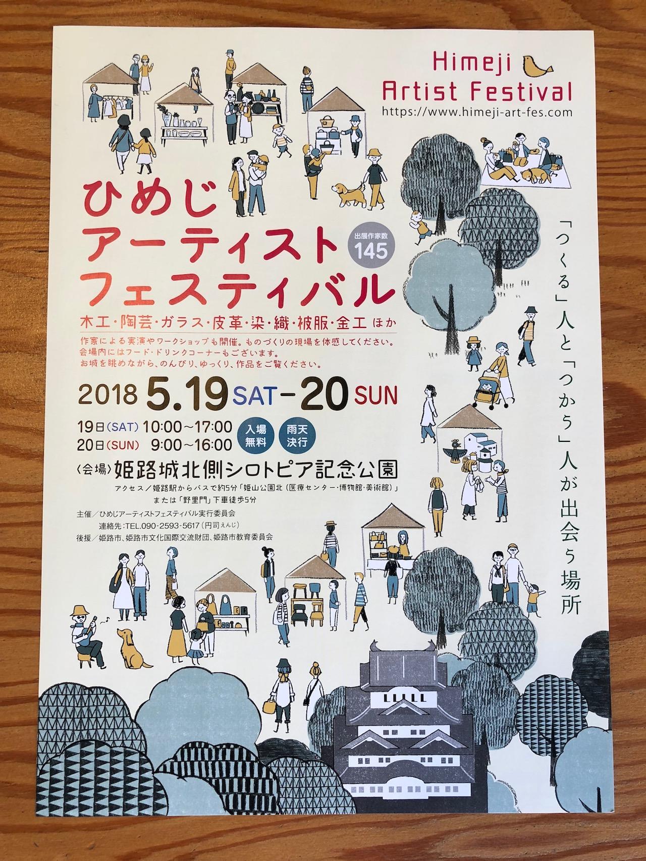 ひめじアーティストフェスティバル @シロトピア記念公園