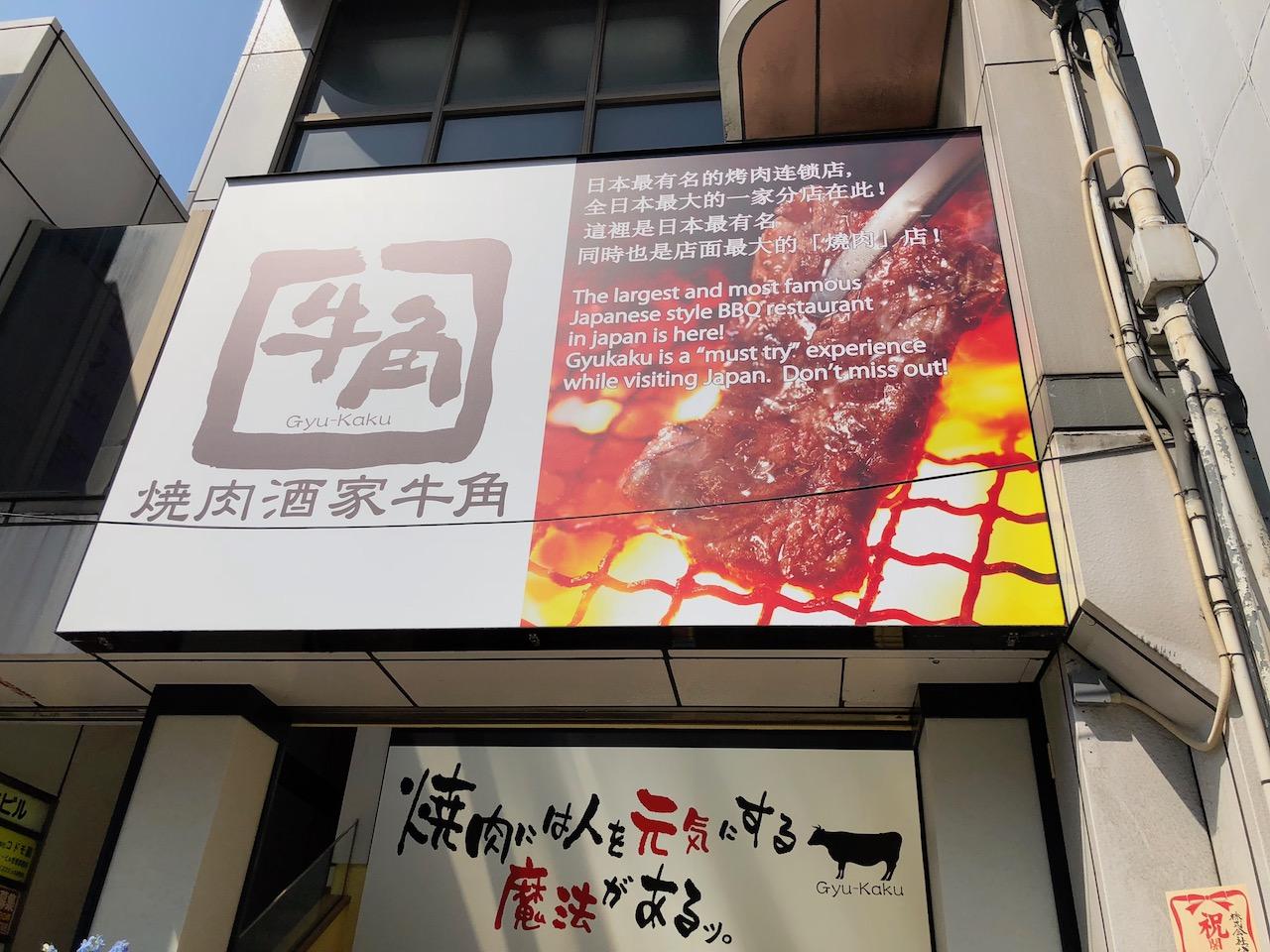 オープンしたばかりの牛角姫路駅前店で590円の牛バラトロカルビランチを食べてきた!